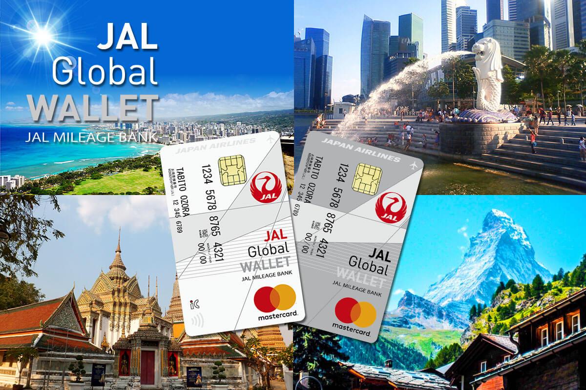 海外での支払いをスマートに!「JAL Global WALLET」とは?